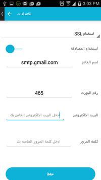 sms2mail apk screenshot