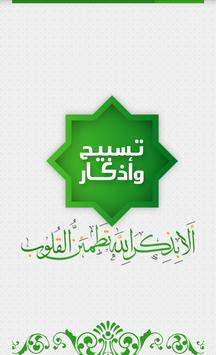Auto- Athkar for muslims poster
