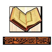 Al-Quran in Bangla (Free) icon