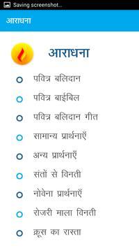 Aradhana ( आराधना ) apk screenshot