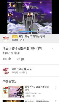 테일즈런너 케차 동영상 모음 apk screenshot