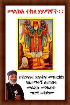 Melka Teklehimanot poster