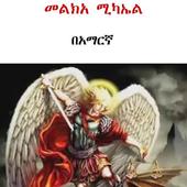 Melka Michael - መልክአ ሚካኤል icon