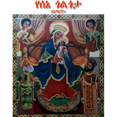 Ye Sene Gologota የሰኔ ጎልጎታ icon