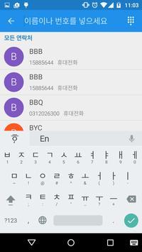 비밀문자(데이터사용무) apk screenshot
