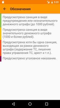 ПДД РФ: штрафы apk screenshot