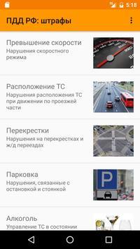 ПДД РФ: штрафы poster