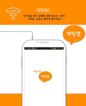 채팅앱 - 랜덤채팅 톡 만남 apk screenshot