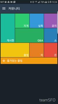 소피온 apk screenshot