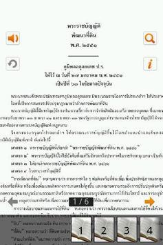 พระราชบัญญัติพัฒนาที่ดิน apk screenshot