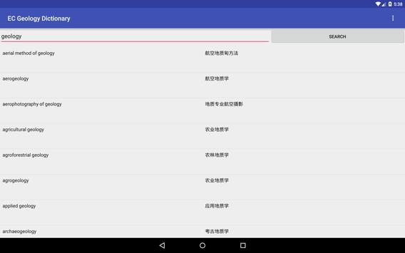 EC Geology Dictionary apk screenshot