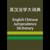 EC Jurisprudence Dictionary icon