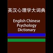 EC Psychology Dictionary icon
