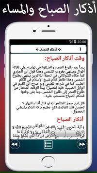اذكار الصباح والمساء بدون نت apk screenshot