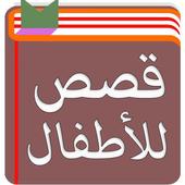حكايات اطفال : قصص بدون انترنت icon
