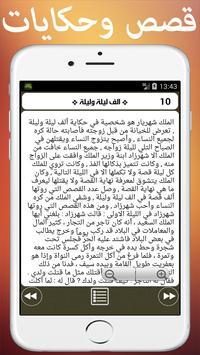 حكايات اطفال : قصص بدون انترنت apk screenshot