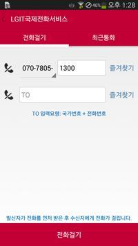 LGIT국제전화서비스 apk screenshot