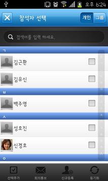 텔레투게더 스마트매니저 apk screenshot