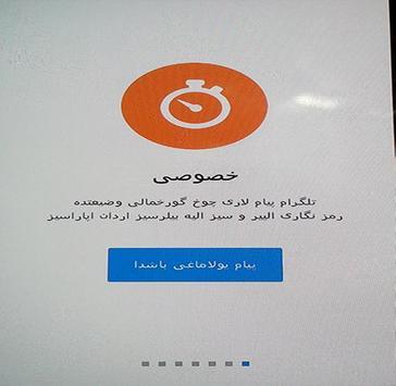 تلگرام ترکی (غیر رسمی) apk screenshot