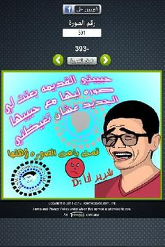 As7abe-اسحابي poster