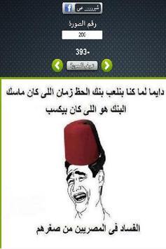As7abe-اسحابي apk screenshot