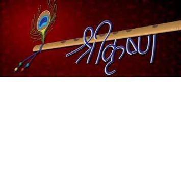 Shree Krishna - Email poster