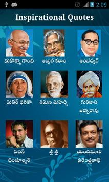 Inspirational Quotes in Telugu poster
