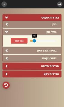 תמנירון apk screenshot