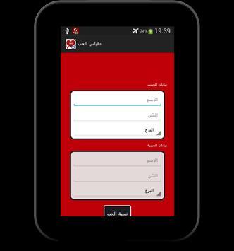 حاسبة الحب بواسطة الابراج apk screenshot