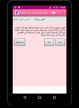 المعاشرة الزوجية apk screenshot