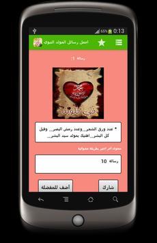 رسائل المولد النبوي الشريف apk screenshot