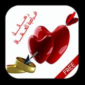 رسائل حب ساخنة _للكبارفقط_ icon