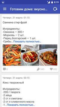 Готовим дома: вкусно и просто apk screenshot