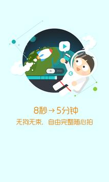 腾讯微视 apk screenshot