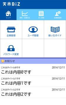 天市Biz (テンイチ・ビズ) - 求人管理アプリ apk screenshot