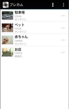 プレカム apk screenshot