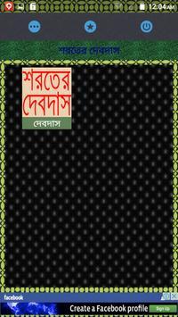 শরতের দেবদাস (Devdas) poster