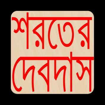 শরতের দেবদাস (Devdas) apk screenshot