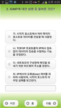 자격의 정석 apk screenshot