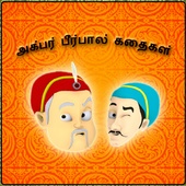 Akbar & Birbal Tamil Stories icon