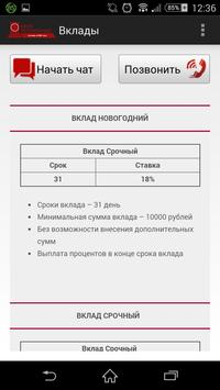 Банк Тетраполис apk screenshot