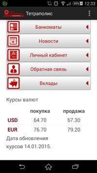 Банк Тетраполис poster