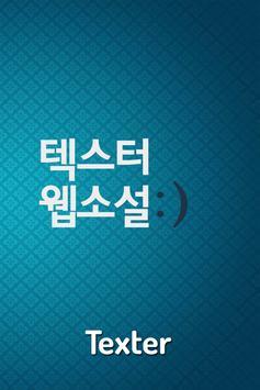 Korea Web Novel Texter poster