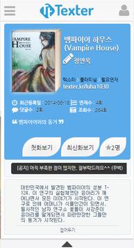 Korea Web Novel Texter apk screenshot