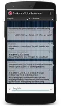 Complete Voice Dictionary apk screenshot