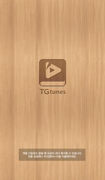 TG eBook Viewer -티지튠즈 전자책 뷰어- poster