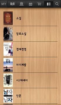 TG eBook Viewer -티지튠즈 전자책 뷰어- apk screenshot