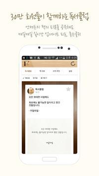 독서클럽 apk screenshot