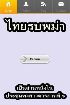 ไทยรบพม่า poster