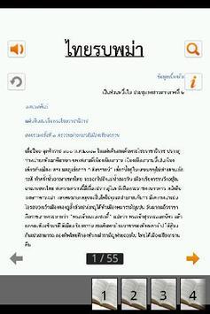 ไทยรบพม่า apk screenshot
